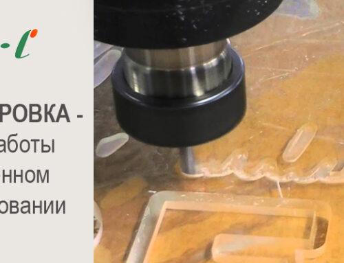 Фрезерная гравировка в Кропивницком