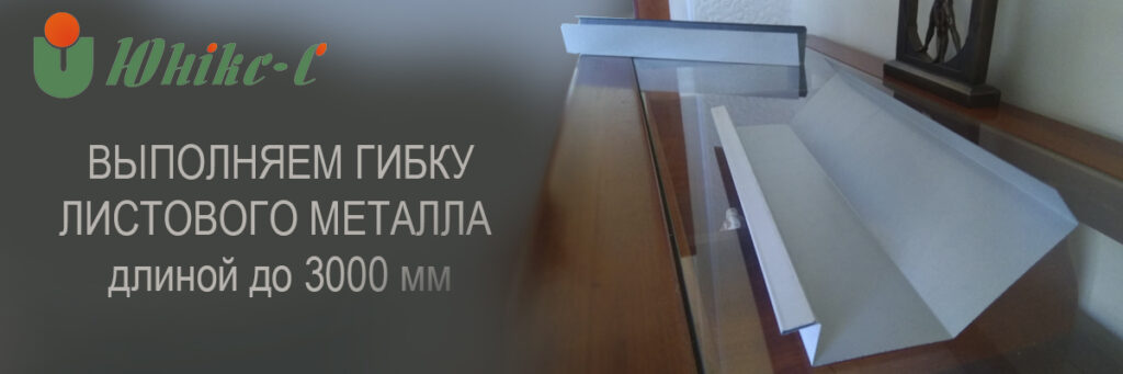 гибка металла в Кропивницком