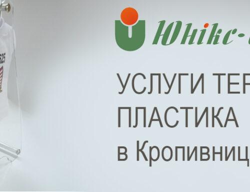 Термогибка пластика и оргстекла в Кропивницком